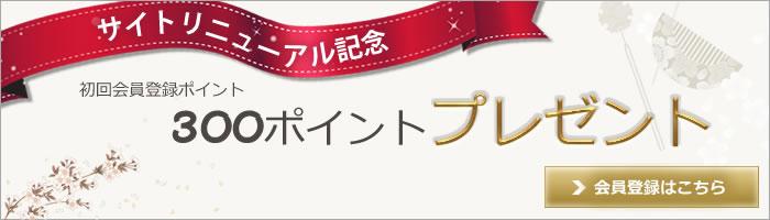 サイトリニューアル記念!初回限定ポイント300ポイントプレゼント!